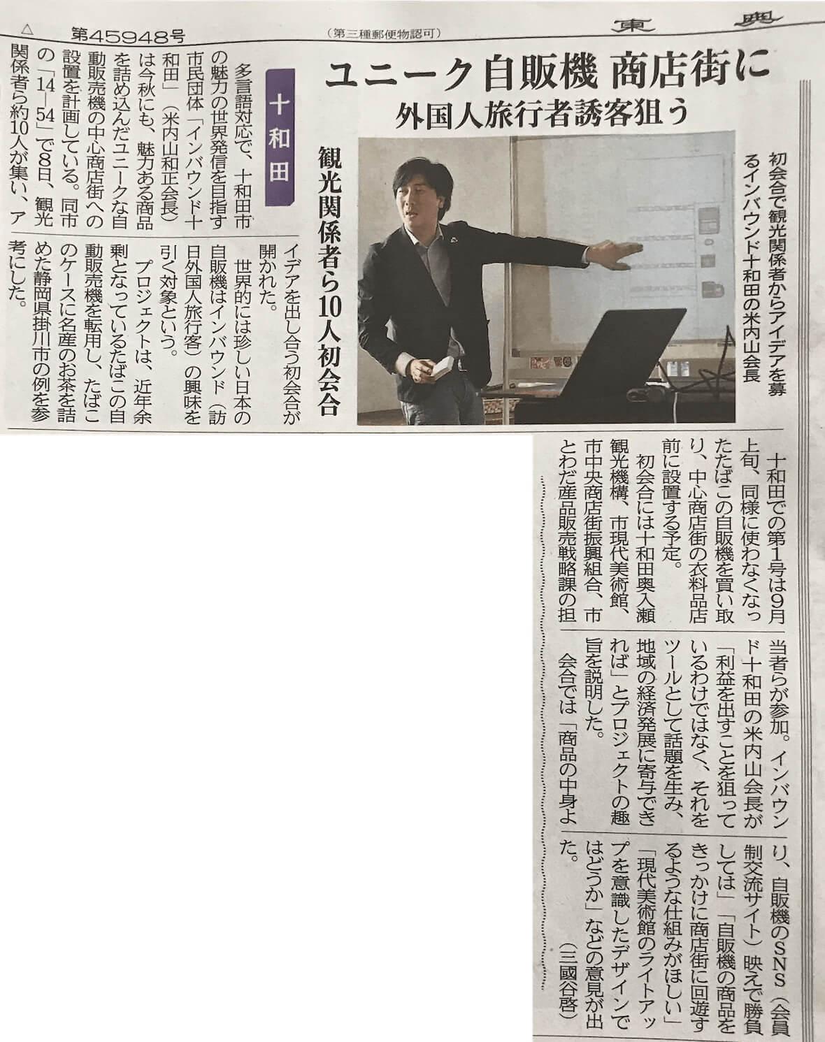 東奥日報-令和元年5月15日発行