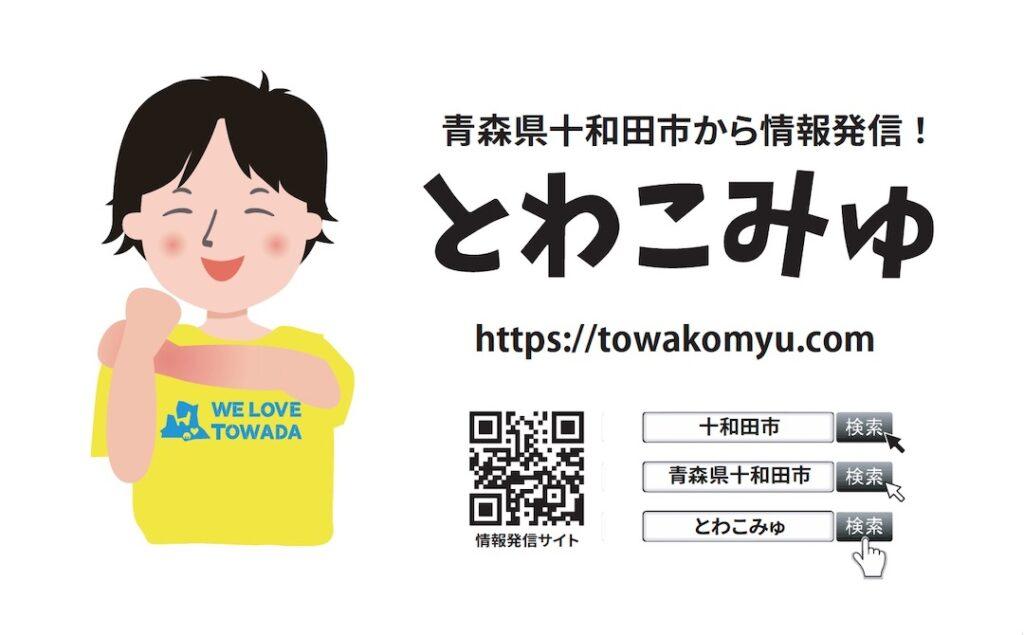青森県十和田市から情報発信!とわこみゅ